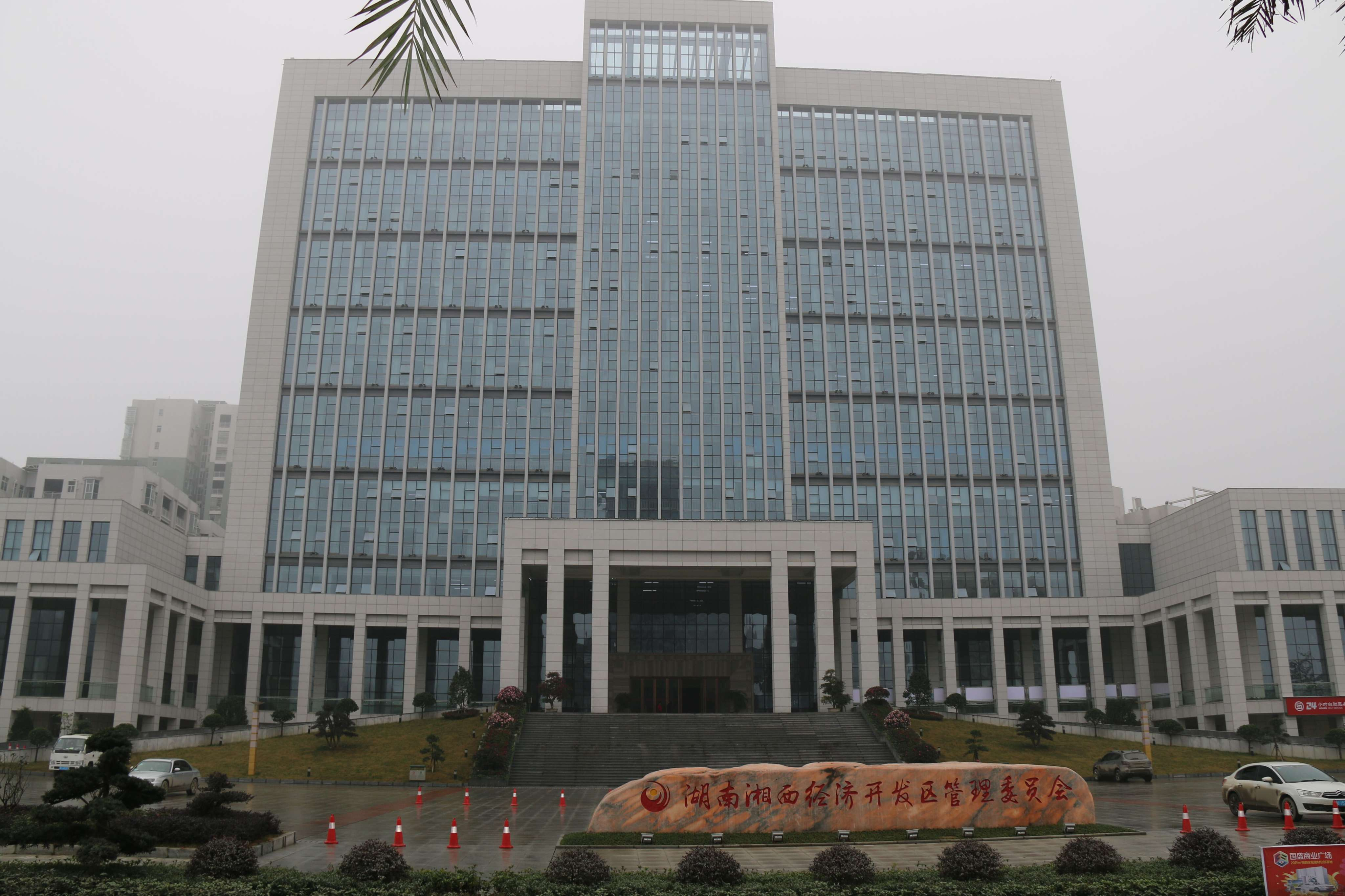 湖南湘西经济开发区管理委员会